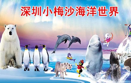 深圳海洋世界_主题公园规划设计_新浪博客